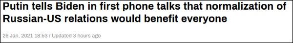 拜登与普京首次通电话,美媒:拜登无意改善美俄关系