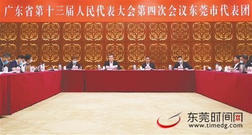 """东莞代表团举行全体会议,审议省人大常委会工作报告和省""""两院""""工作报告"""