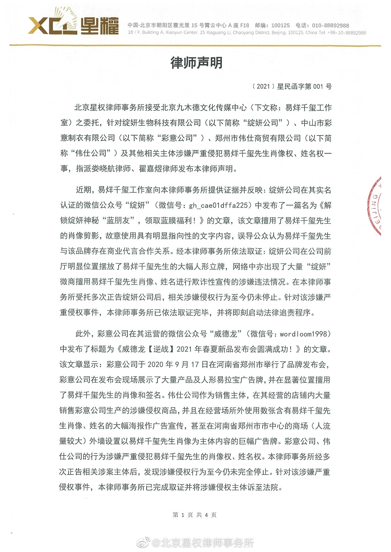 易烊千玺工作室发布律师声明,对侵权虚假广告追责