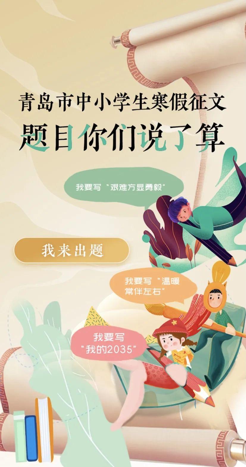 青岛市中小学生寒假征文,题目你们说了算!