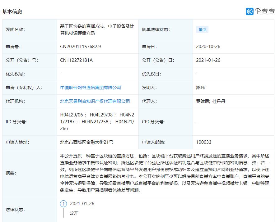 """中国联通申请""""基于区块链的直播""""相关专利"""