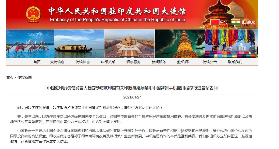 印媒报道印政府将继续禁用中国背景手机应用程序 中国驻印度大使馆:敦促印方立即纠正这一歧视性做法