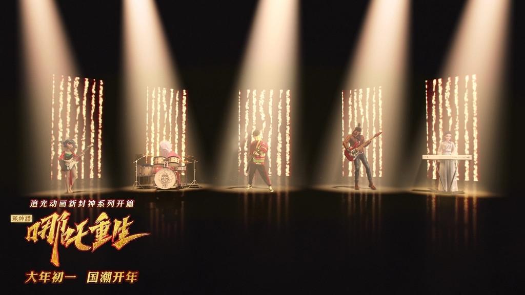 《新神榜:哪吒重生》推广曲上线,大张伟携哪吒、白蛇组跨次元乐队