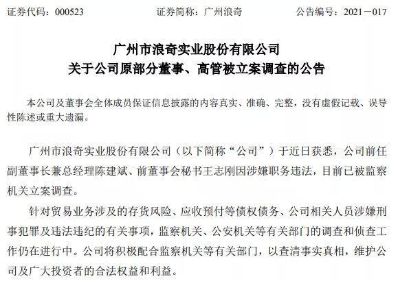 两名前高管被立案 广州浪奇存货消失增至9亿 还有多少雷?
