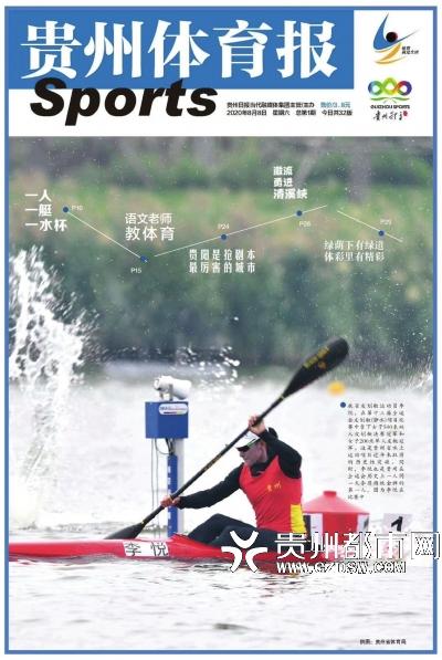 贵州省体育十大新闻揭晓