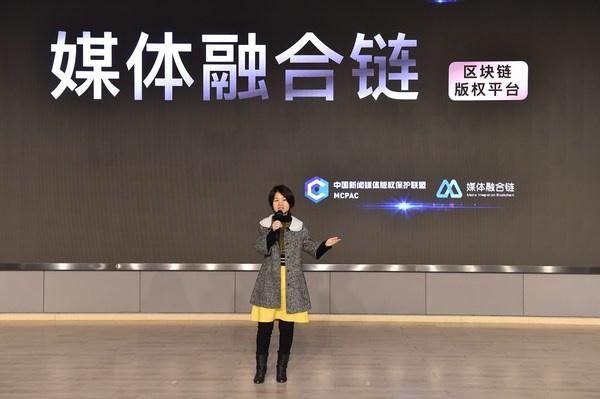 """""""媒体融合链""""上线 中国搜索赋能版权保护"""