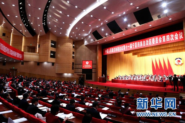 (图片说明:宁夏回族自治区政协十一届四次会议开幕)
