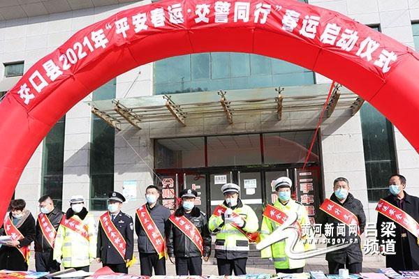 交口县交警大队举行2021年春运启动仪式