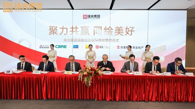 珠光集团携手六大物业顾问签署战略合作协议