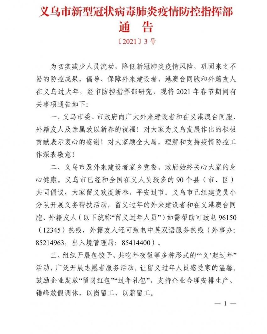 浙江义乌发布重要通告:留义过年人员,每人可申领500元消费券
