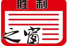 鲁明青南采油管理区高质量党建助推高质量发展