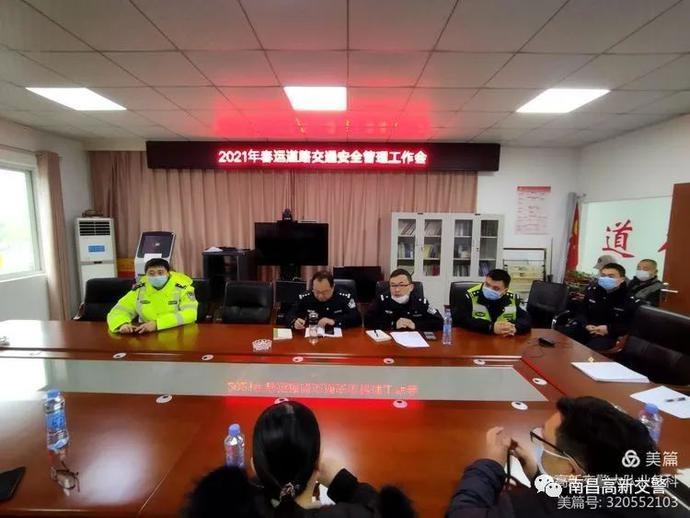 高新大队召集货运企业共商春运道路交通安全管理安全