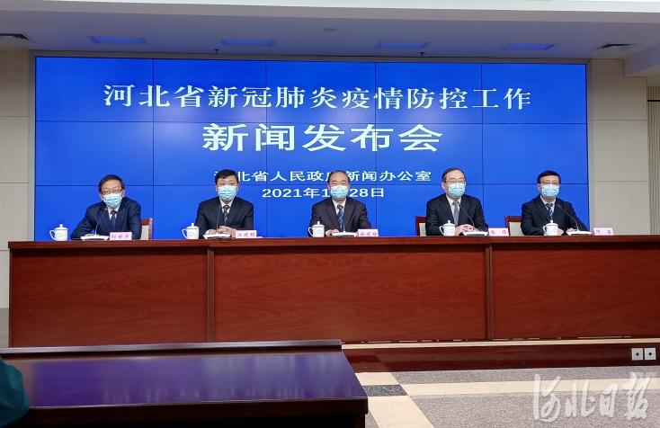 1月2日至1月28日10时,河北省累计报告本土确诊病例934例