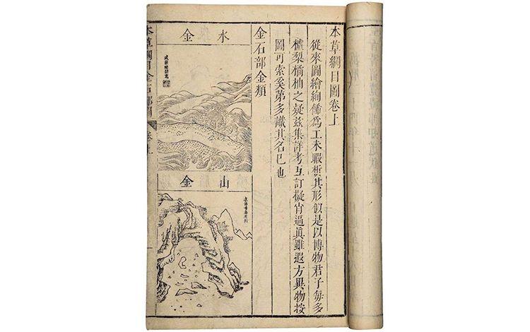 """古代的""""本草""""和""""炼丹"""",蕴藏着古人怎样的知识体系和认知逻辑"""