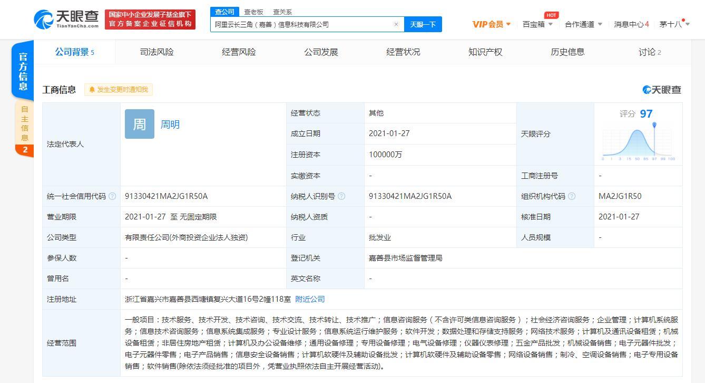 阿里在嘉兴成立阿里云长三角信息科技新公司,注册资本10亿