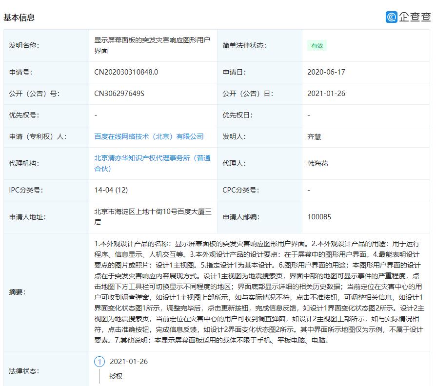 """百度申请""""显示屏幕面板的突发灾害响应图形用户界面""""专利"""