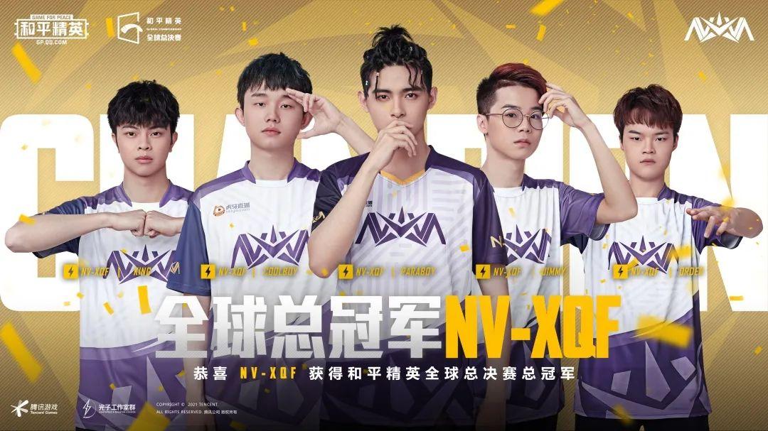 NV-XQF斩获和平精英全球总决赛冠军!PEL双雄包揽前二 | 和平精英赛事