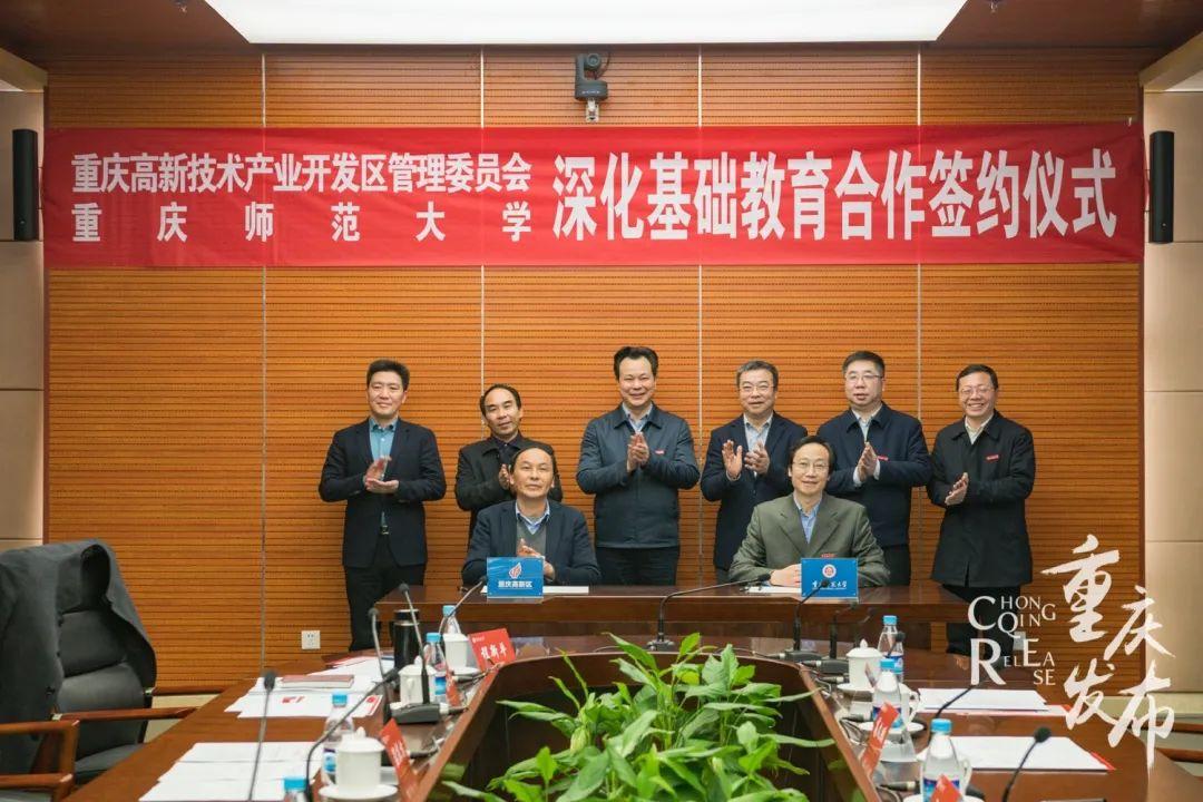 科学城又添强动力!重庆高新区与重师达成深度合作