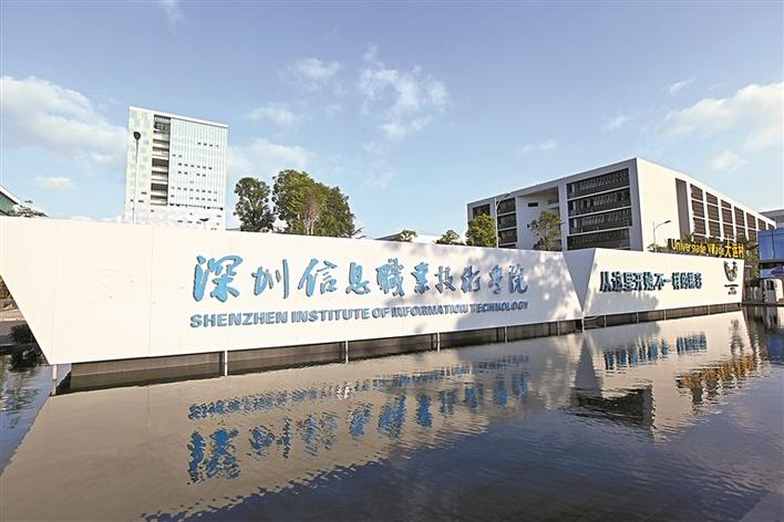 深圳职业教育发展迎利好政策 深职院深信息将开设本科专业