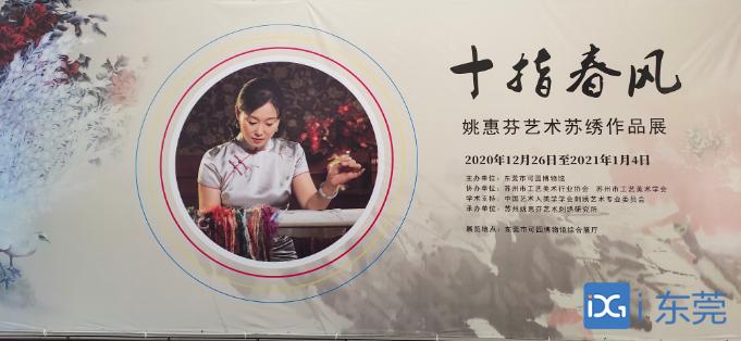 """千年苏绣亮相可园,刺绣大师现场秀""""神针""""技艺"""