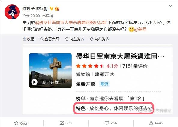 """南京大屠杀遇难同胞纪念馆被标注为""""娱乐"""",美团:道歉并改正图片"""
