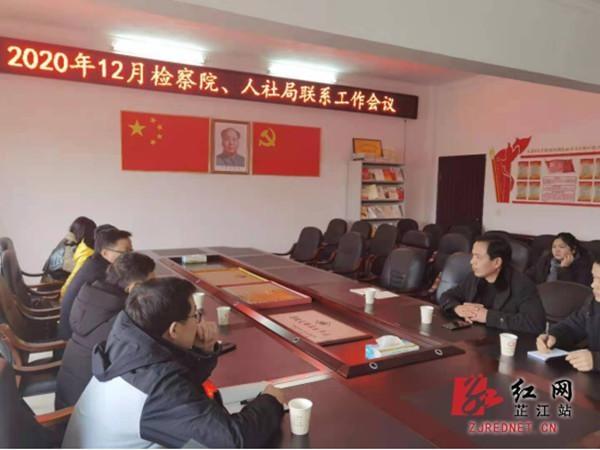 芷江县检察院与县人社局召开行政执法与刑事司法衔接工作座谈会