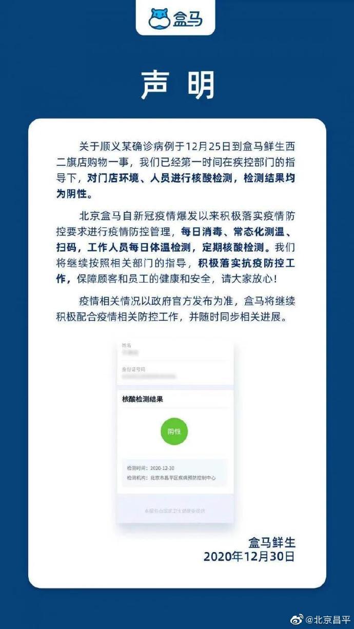 北京昌发展万科广场全员核酸检测结果均为阴性