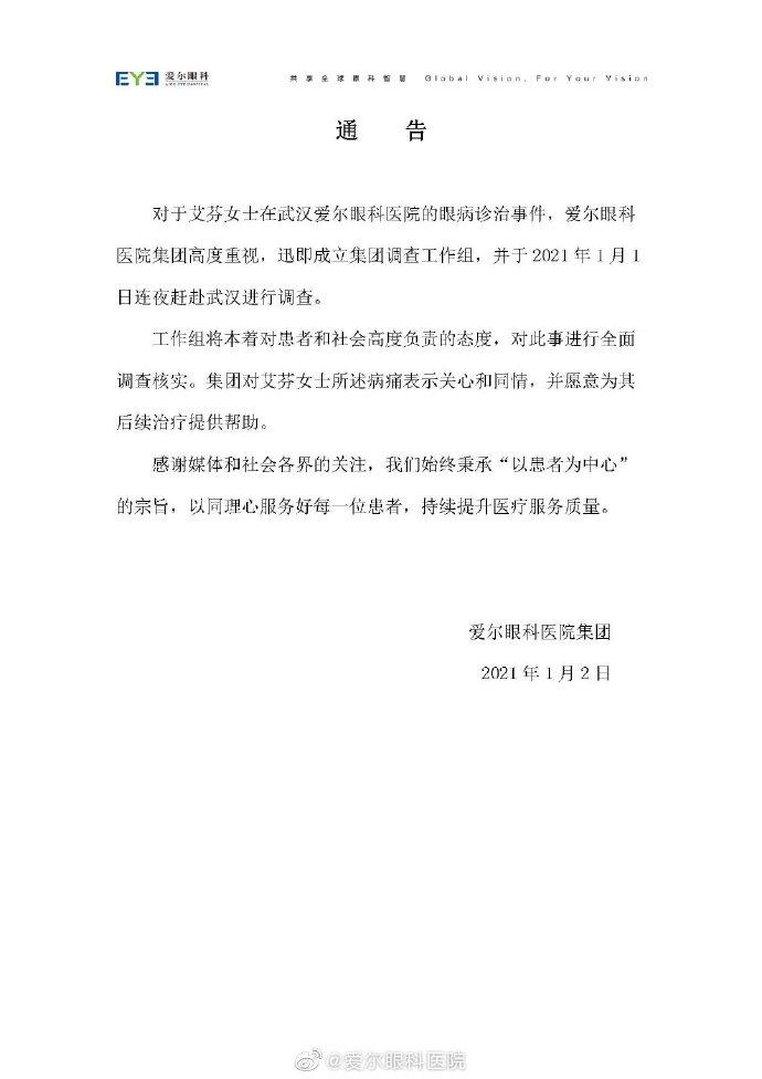 武汉医生艾芬术后视网膜脱离,爱尔眼科:调查组已连夜赴武汉