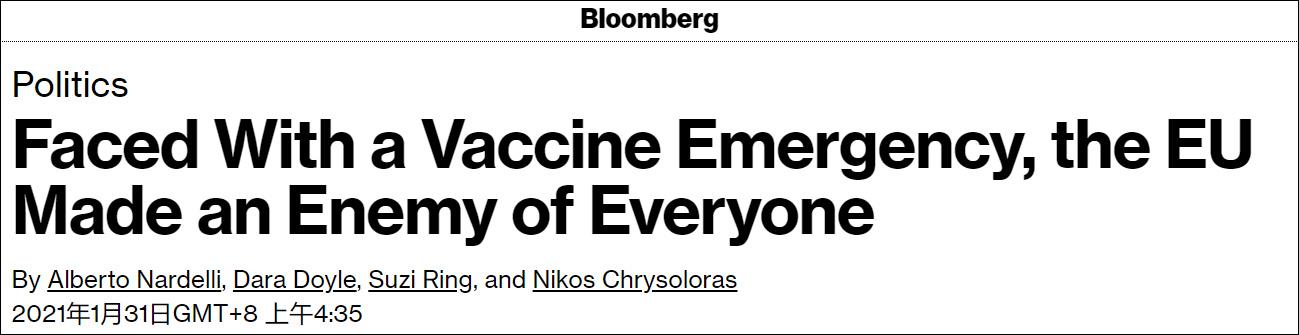 彭博社:面对疫苗危机,欧盟跟所有人都成了敌人