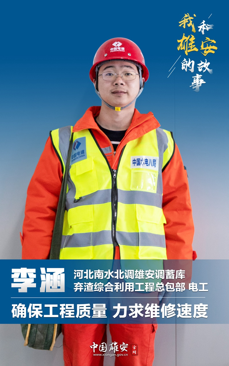 我和雄安的故事㉞丨雄安工匠李涵:确保工程质量 力求维修速度