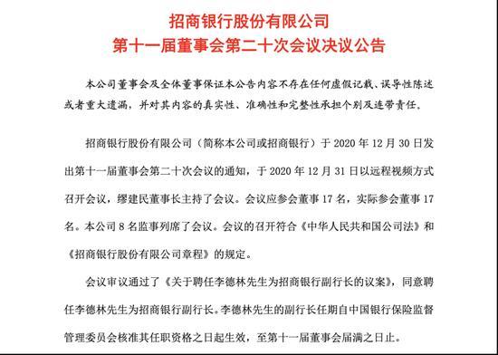 """招商银行新增一名副行长:""""70后""""李德林获内部提拔"""