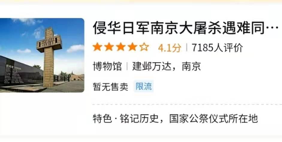 美团门票南京大屠杀遇难同胞纪念馆标签已改:铭记历史