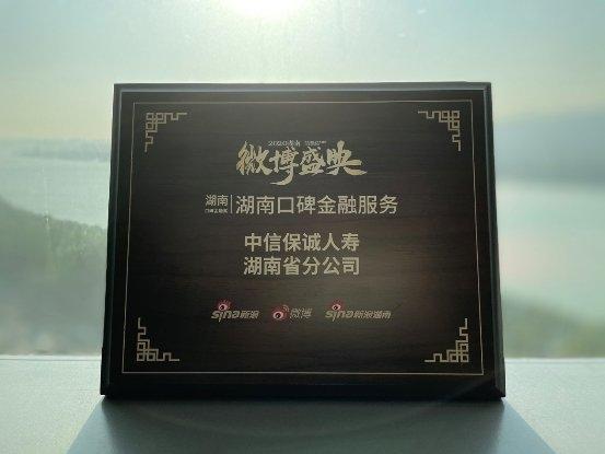 """中信保诚人寿荣获""""2020湖南口碑金融服务奖"""""""