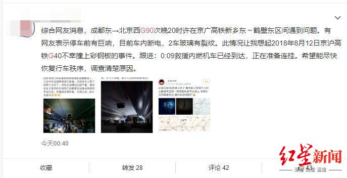 网友称复兴号高铁G90遇故障停行4小时 官方:接触网故障