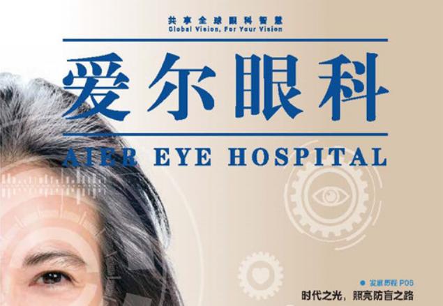 首个交易日缩水274亿市值 白马股爱尔眼科医疗纠纷为何频发?