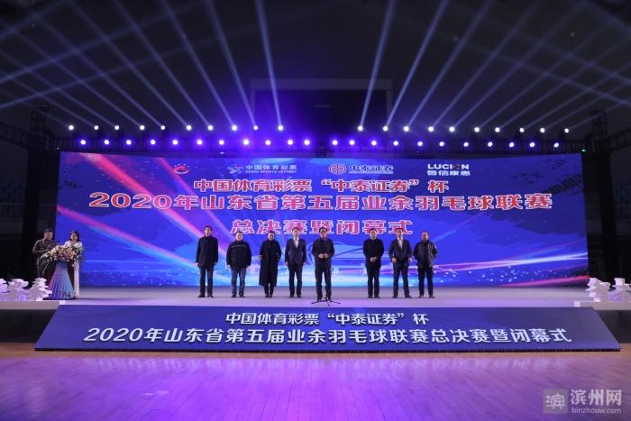 2020年山东省第五届业余羽毛球联赛总决赛在滨州闭幕