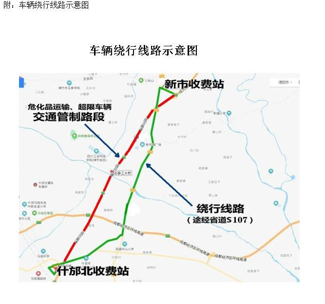 1月4日起,成绵复线高速(S1)石亭江大桥施工期间实施临时交通管制
