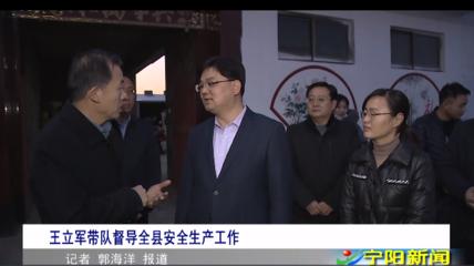 王立军带队督导宁阳县安全生产工作