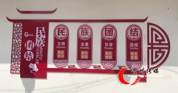 八步区黄洞瑶族乡谱写民族团结进步新篇章