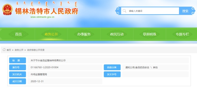 内蒙古锡林浩特市市场监督管理局公布节令食品监督抽样结果