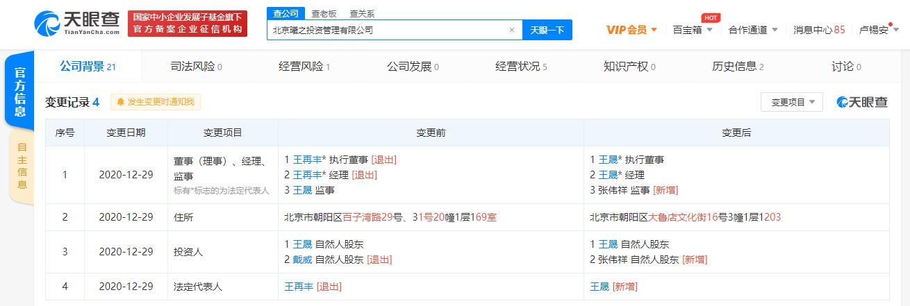 工商变更:ofo创始人戴威退出北京曦之投资管理有限公司股东