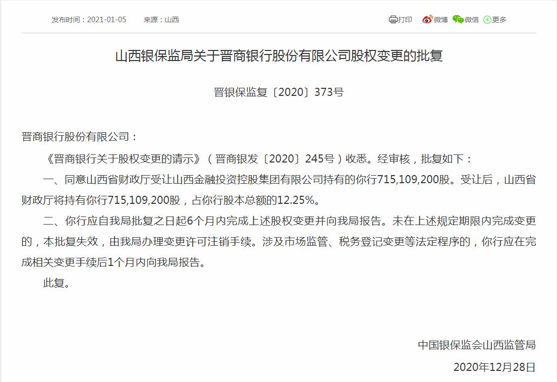 山西省财政厅受让山西金控所持晋商银行股权 成第一大股东