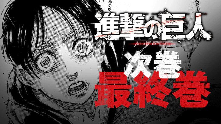 人气漫画《进击的巨人》将于4月9日完结