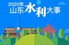 水利建设投资突破630亿!山东发布2020年山东水利大事!