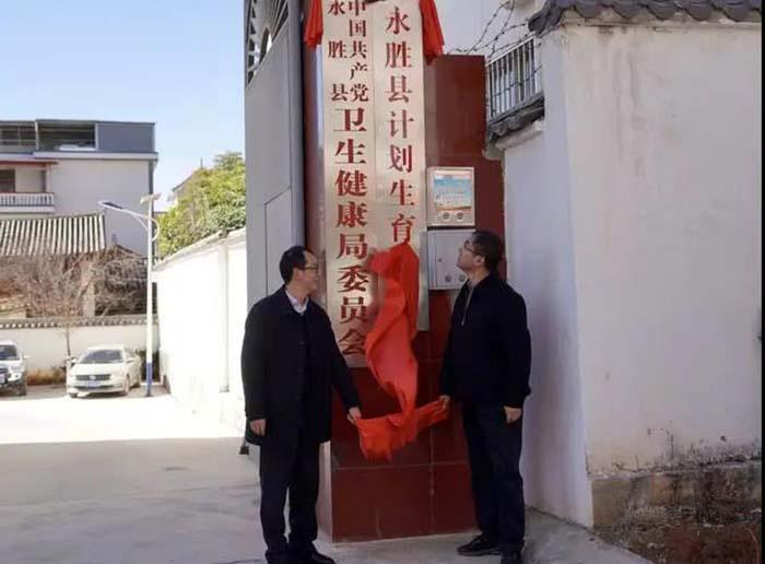 永胜县计划生育协会挂牌