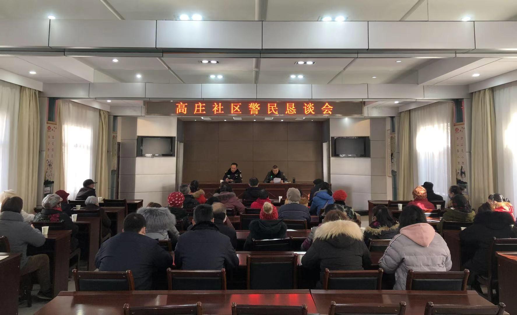 汉江街道高庄社区以警民恳谈会形式迎接新年平安