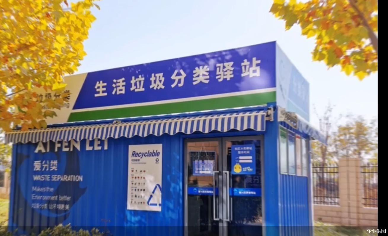 多区启动再生资源分拣中心建设 北京生活垃圾回收利用率达35%
