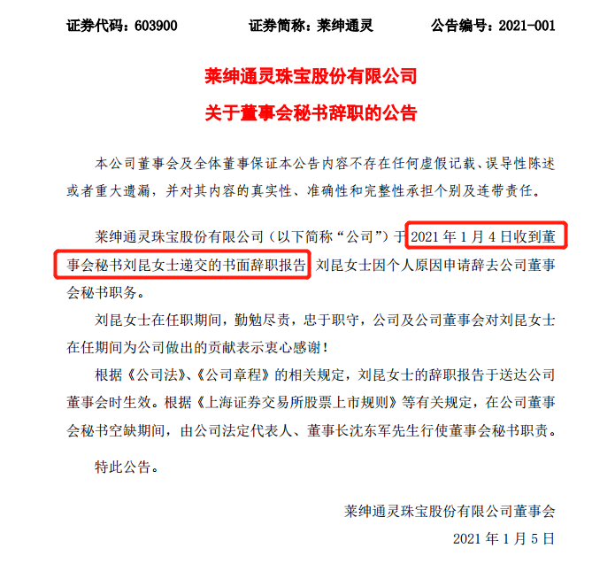 左右为难的董秘 被质疑的莱绅通灵女董秘刘昆上任5