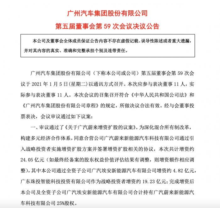 广汽蔚来获增资24.05亿 能否扭转乾坤?