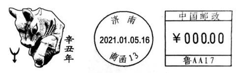 """溯源中华文化之东夷骨刻文字  """"牛""""邮资机宣传戳发行"""